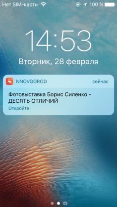 Гео-уведомления пользователям