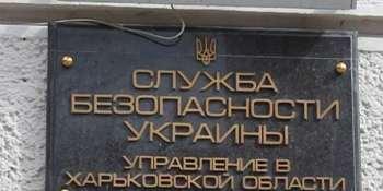 сбу в харьковской области
