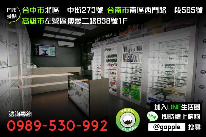 台南橙市3c專業二手中古筆電收購買賣