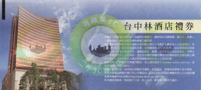 台中青蘋果3c現金收購台中林酒店住宿券