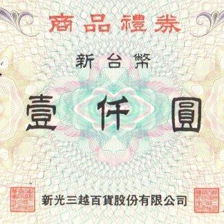 台中青蘋果3c大量收購新光三越商品禮券