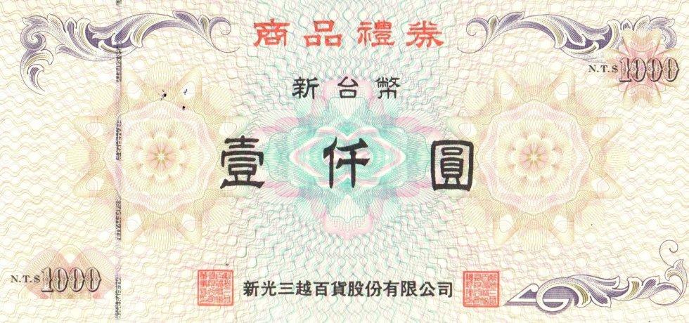 台中青蘋果3c收購新光三越商品禮券