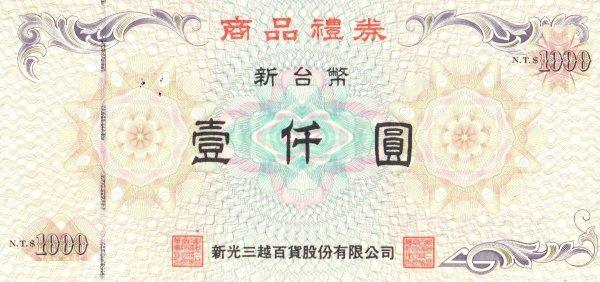 台中青蘋果3c買賣收購新光三越商品禮券