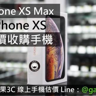 二手iPhone XS Max 64G 銀色