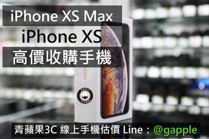 台中二手iPhone xs 64G 金色