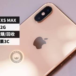 二手iPhone XS Max 512G 銀色