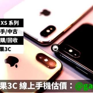 台南二手iPhone xs 256G 銀色