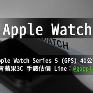 Apple Watch Series 5 GPS-40