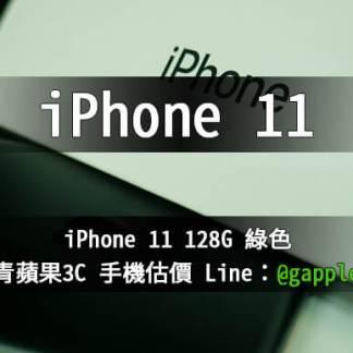 iphone11 128G 綠色