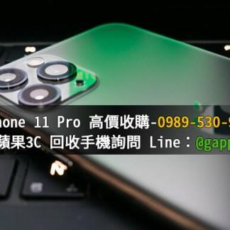 台南二手iphone11pro