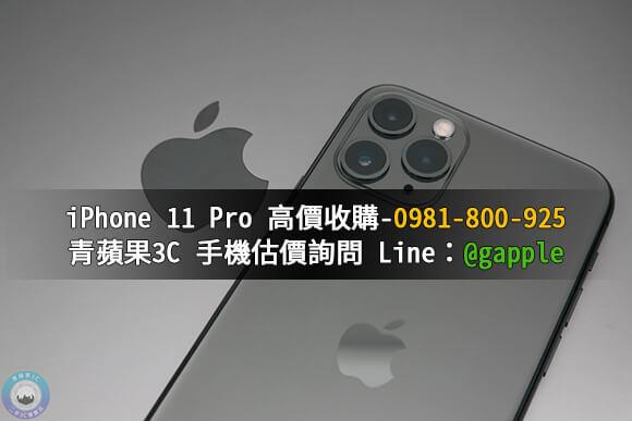 台中二手iphone11pro