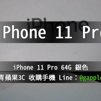 iphone 11 pro 64G 銀色