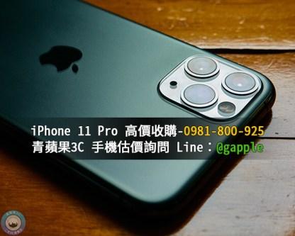 台中二手iphone11pro收購