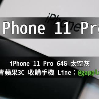 iphone 11 pro 64G 太空灰