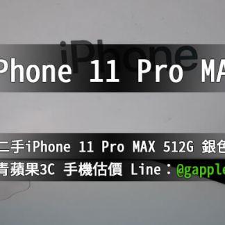 iphone 11 pro max 512G 銀色