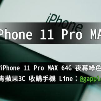 iphone 11 pro max 64g 綠色