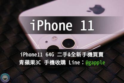 收購iphone11紫色