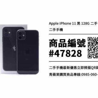 iphone 11 二手