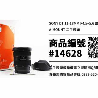 SONY DT 11-18MM