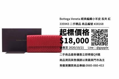 Bottega Veneta 335943