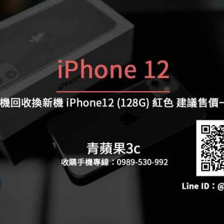 Apple iPhone 12 128G 紅色