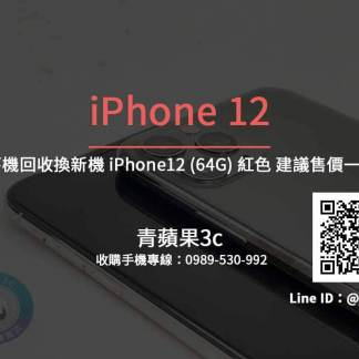 Apple iPhone 12 64G 紅色
