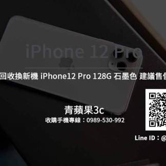 Apple iPhone 12 Pro 128G 石墨色