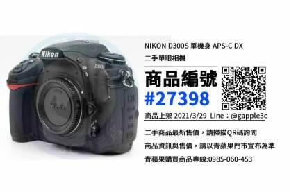台南二手相機