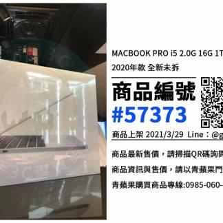 macbook pro 13 2020台灣