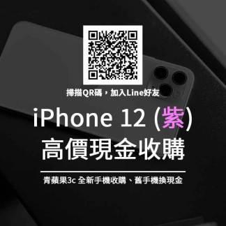 iphone12紫色收購