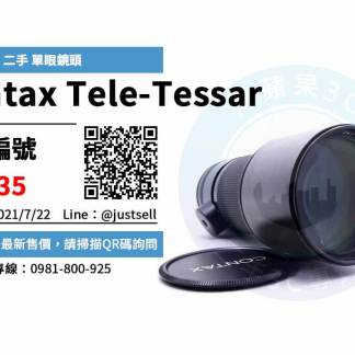 Contax 300mm F4 台中