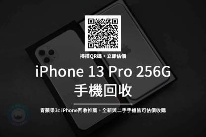 iPhone 13 Pro 256G 回收