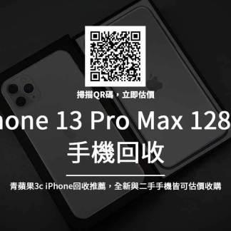 iPhone 13 pro max 128G 回收