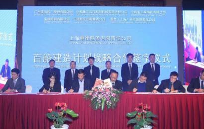 Shanghai Dingheng Shipping Unveils Agenda to Build 100 Ships