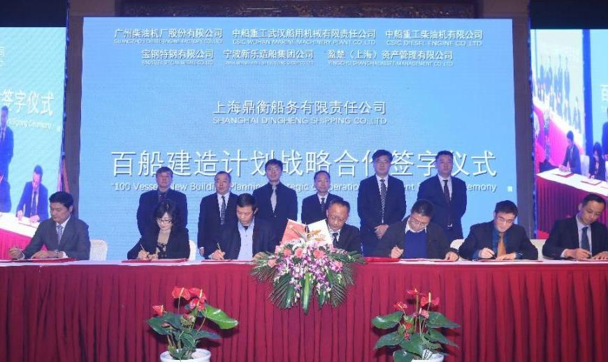 Shanghai Dingheng Shipping Unveils Agenda to Build 100 Ships