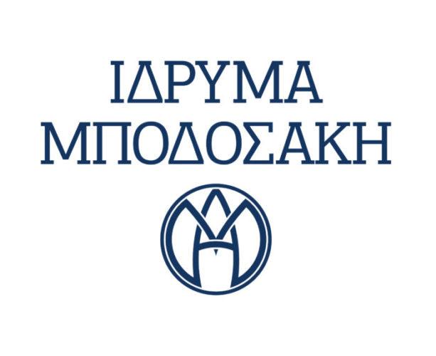 Ίδρυμα Μποδοσάκη