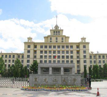 Heilongjiang University