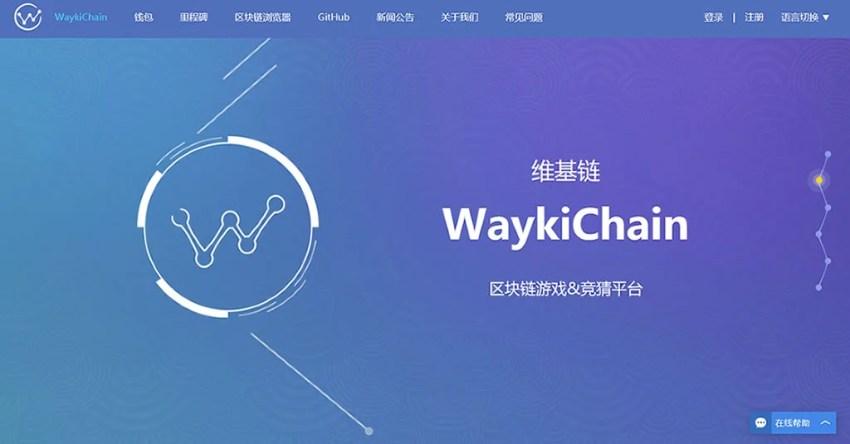 WaykiChain公式サイトのイメージ