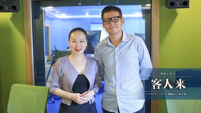 听爵享受之客人来:Jasmine Chen 陈胤希 - CITYPlus FM