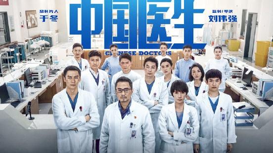 china-box-office:-'chinese-doctors'-resuscitates-sluggish-weekend