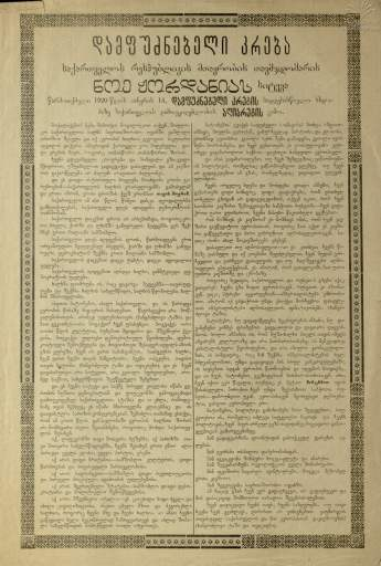 Text of the speech as published
