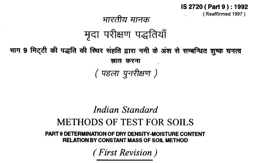 IS-2720-PART 9-1992 INDIAN STANDARD METHODS OF TEST FOR SOILS DETERMINATION OF DRY DENSITY MOISTURE CONTENT RELATION BY COMPACT MASS OF SOIL METHOD(FIRST REVISION).