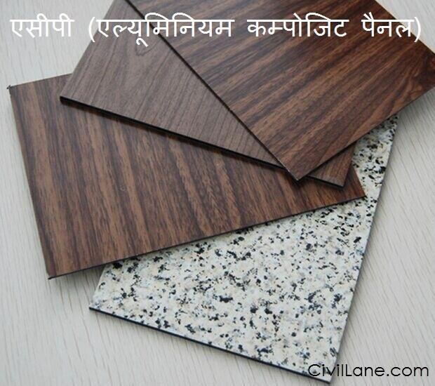 ACP Sheet bathroom false ceiling material alternative hindi