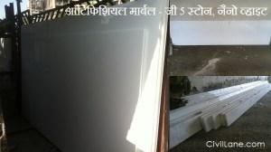Artificial Marble G5 Stone Nano White in Hindi