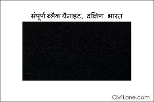 Top 5 Absolute Black Granite Mined From South India Hindi