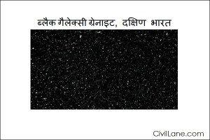 Top 5 Black Galaxy Granite Mined From South India Hindi