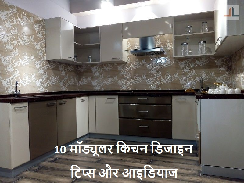 10 Modular Kitchen Design Tips Ideas Hindi