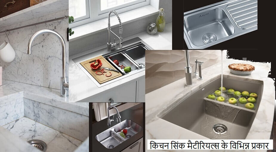 Different Types of Kitchen Sink Materials India Hindi