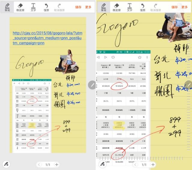 Screenshot_2015-08-23-14-34-08-side