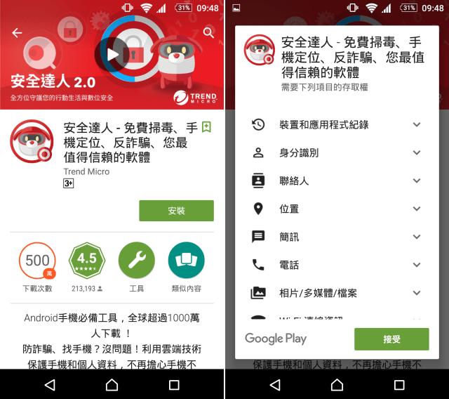 Screenshot_2015-11-20-09-48-11-side